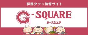 群馬タウン情報サイト「G-SQUARE(ジースクエア)」